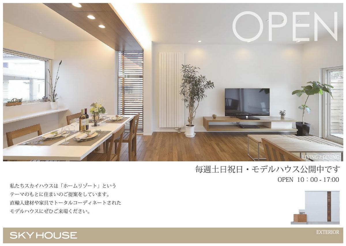 【毎週土日祝】モデルハウス公開中!