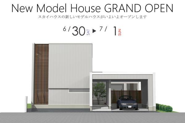 【6/30(土)・7/1(日)】New Model House グランドオープン