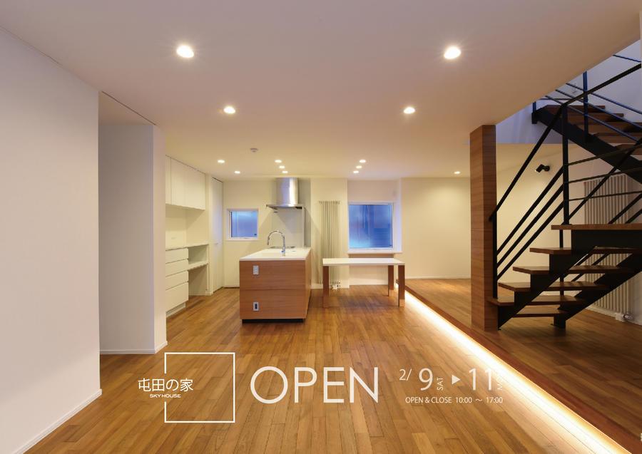 【2/9(土)~11(月祝)】 札幌市北区屯田にてオープンハウス開催!