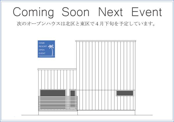 4月下旬 北区・東区にてオープンハウス開催予定