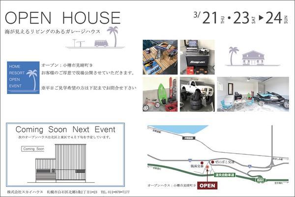 3/21(木)・23(土)~24(日)  OPEN HOUSE【ガレージハウス】