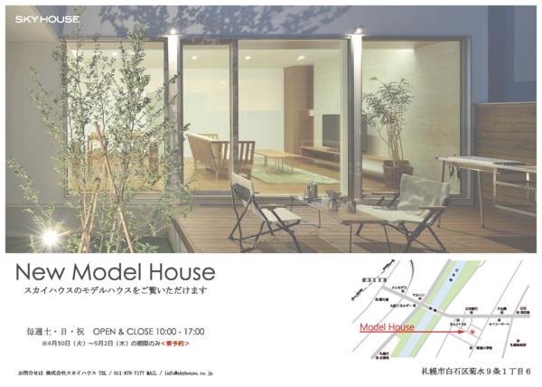 【GW中も!】毎日モデルハウス公開中!