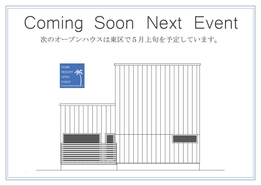 5月上旬 東区にてオープンハウス開催予定