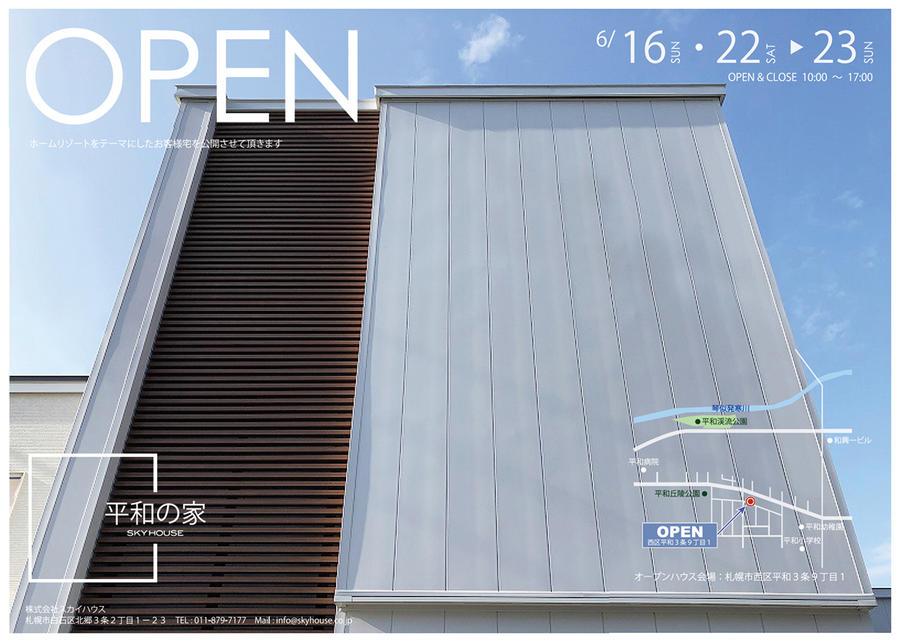 【6/16(日)~6/22(土)・23(日)】西区平和にてオープンハウス開催!!