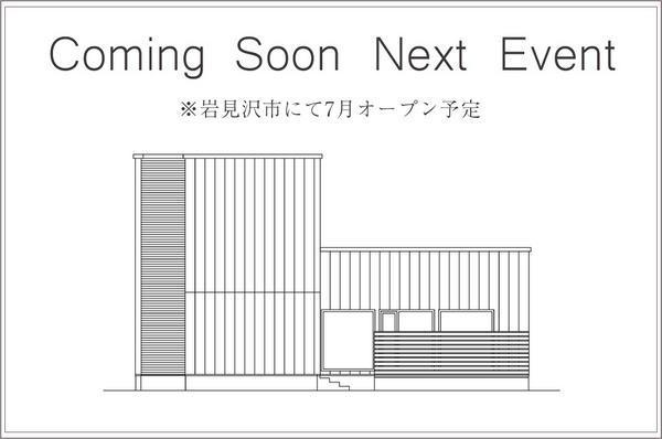 岩見沢市にて7月オープン予定