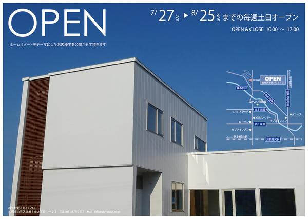 【7/27(土)~8/25(日)】岩見沢市にて毎週土・日オープンハウス開催!!