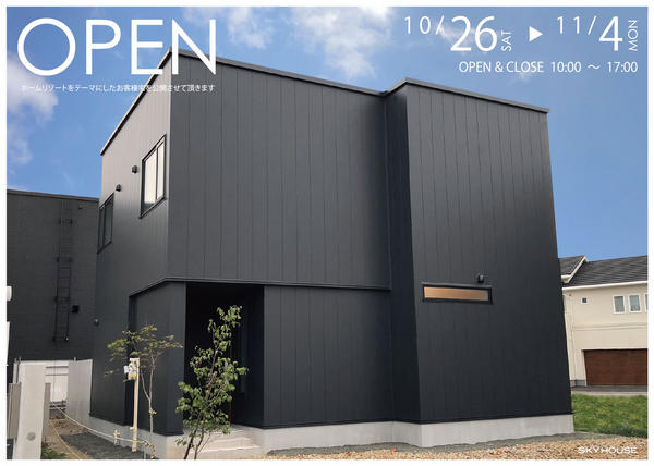 【10/26(土)~11/4(月・祝)】西区八軒 オープンハウス開催!