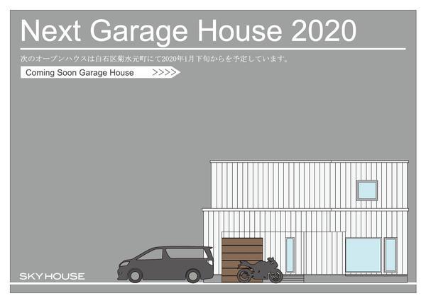白石区菊水元町にて2020年1月下旬オープン予定