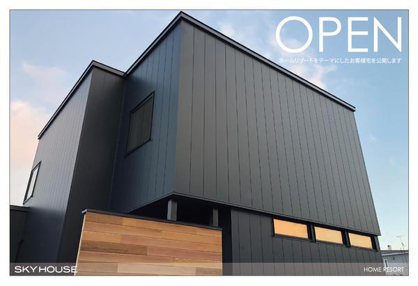 【12/14(土)・15(日)、21(土)・22(日)】南区石山 オープンハウス開催!