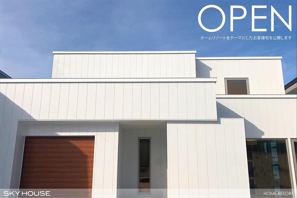 【1/25(土)~2/24(月)】白石区菊水 オープンハウス開催!