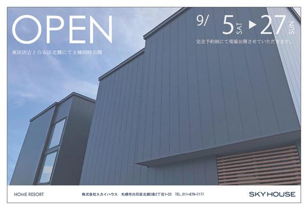 【9/5(土)~9/27(日)】2棟同時[東区伏古/白石区北郷] オープンハウス開催!