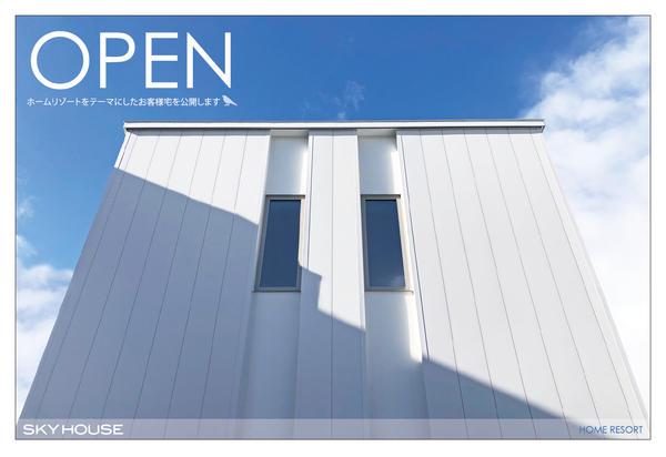 【11/21(土)~23(月・祝)】北区新川にてオープンハウス開催【完全予約制】