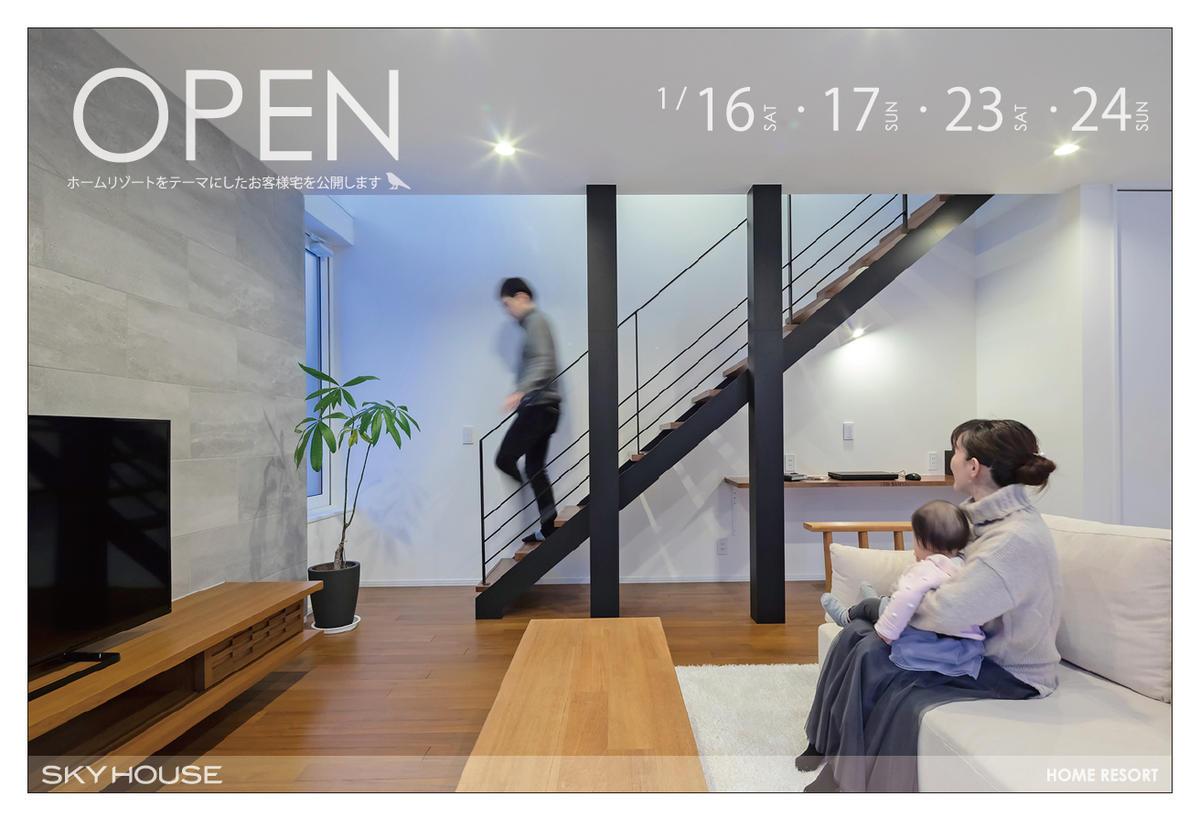 【1/16(土)・17(日)、23(土)・24(日)】東区北42条にてオープンハウス開催【完全予約制】