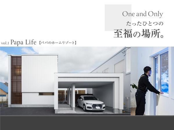 【至福の場所】 白石区菊水モデルハウス公開