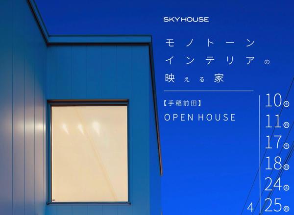 【4/10(土)〜25(日)】手稲前田にてオープンハウス開催【完全予約制】