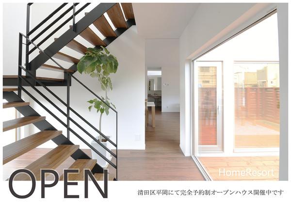 清田区平岡にてオープンハウス開催中【完全予約制】