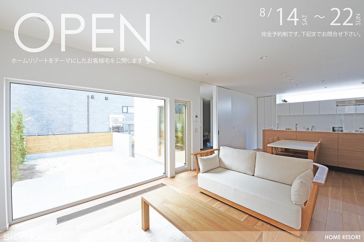 【8/14(土)~22(日)】小樽市星野町にてオープンハウス開催【完全予約制】