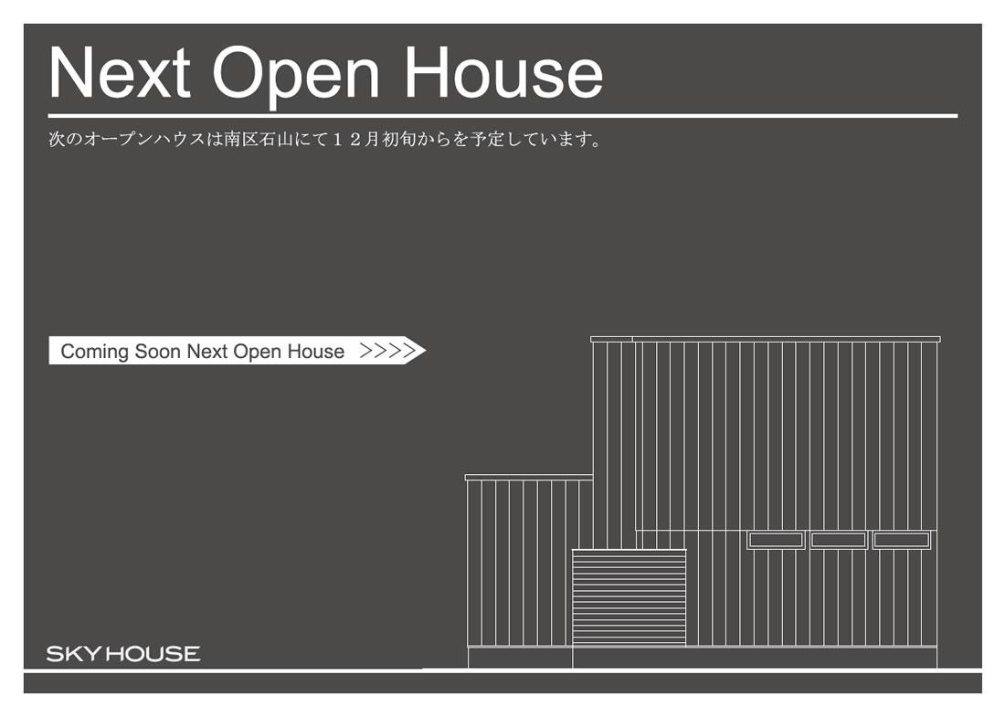 南区石山にて12月初旬オープン予定