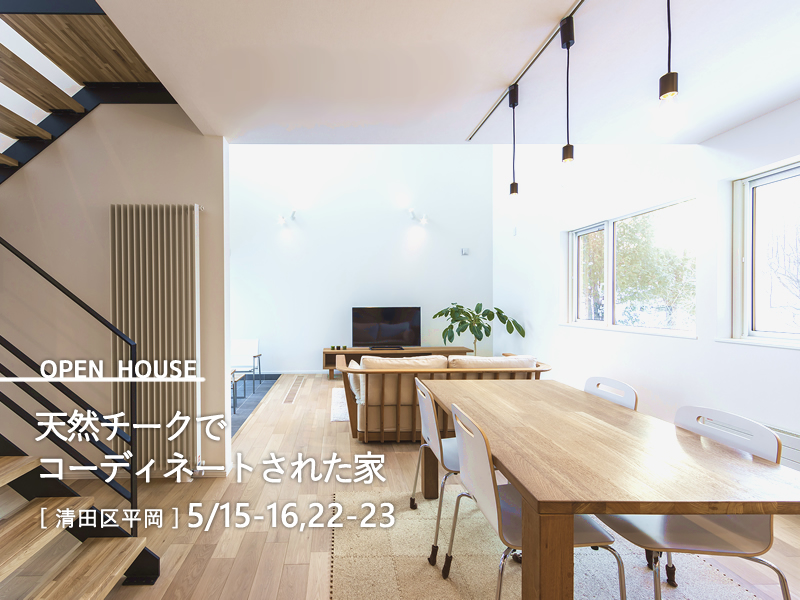 【開催中止のお知らせ】清田区平岡にてオープンハウス開催