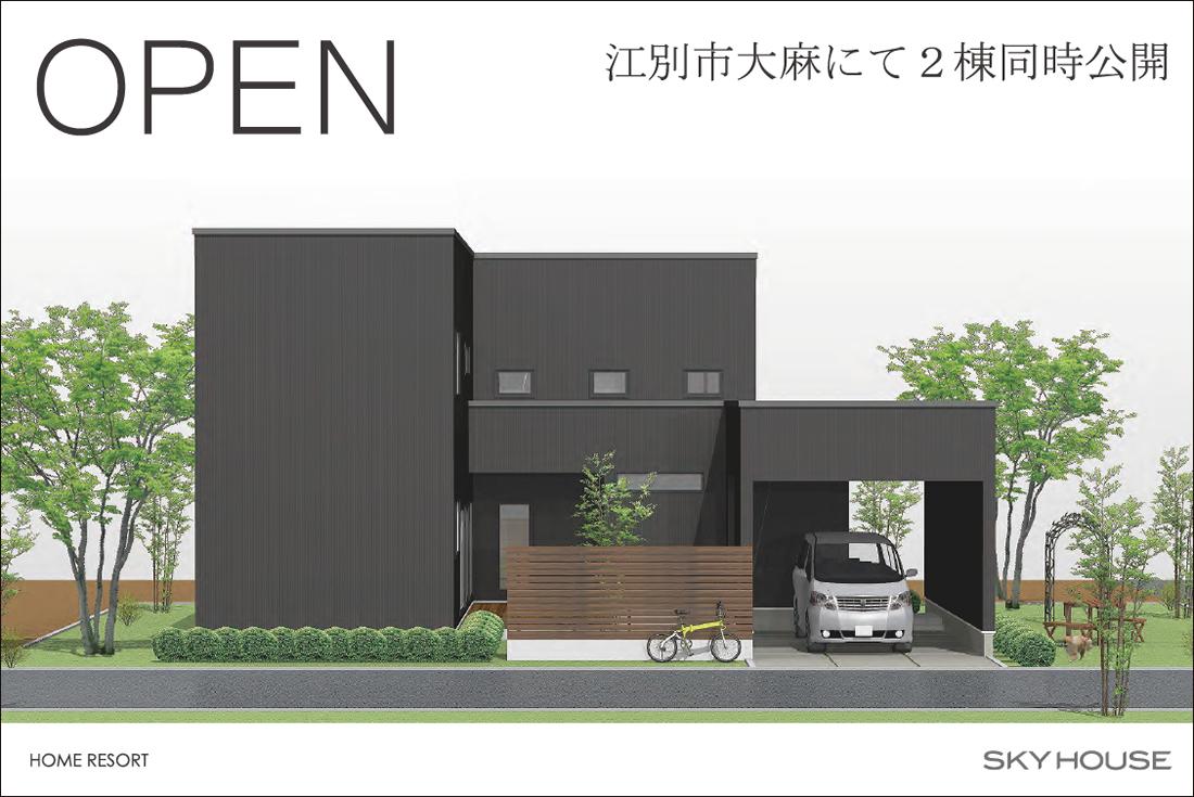 【3/9(土)・10(日)】 江別市大麻にて2棟同時オープンハウス開催!<完全予約制>