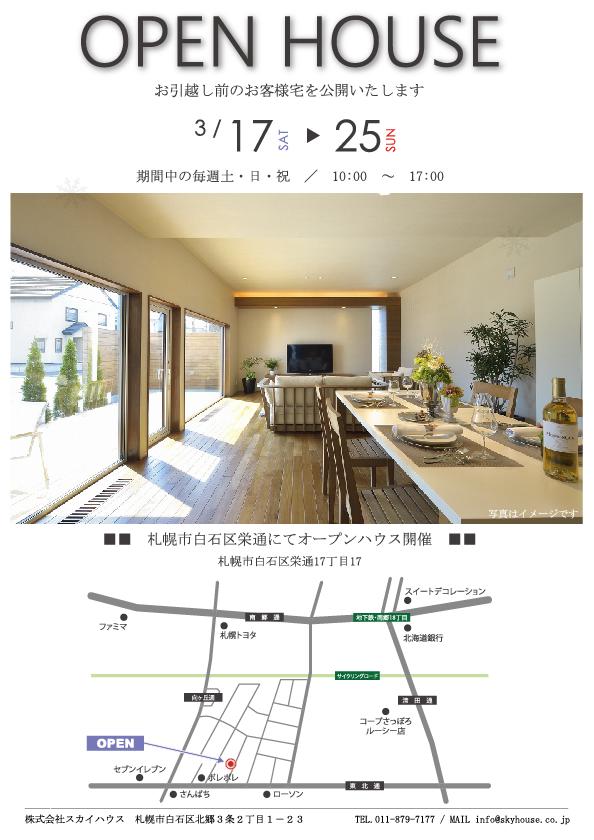 札幌市白石区にてオープンハウス開催!