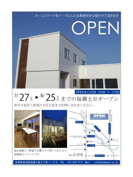 岩見沢市ご新築『 完成見学会 』明日(8/25)最終日。(^^)/