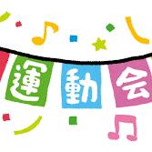 長女の運動会!