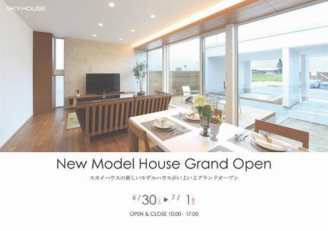 札幌市白石区の新モデルハウスオープン
