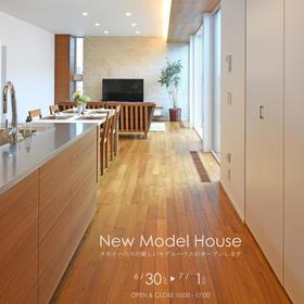 札幌市白石区・新モデルハウスいよいよグランドオープン