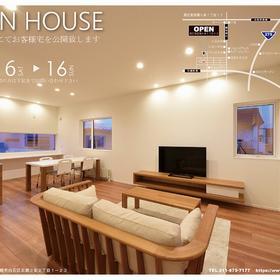 札幌市東区でオープンハウス