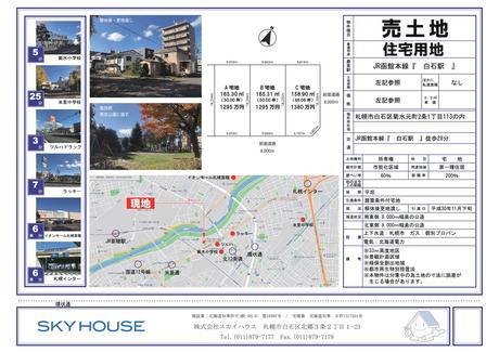 『 白石区菊水元町 』分譲販売地。