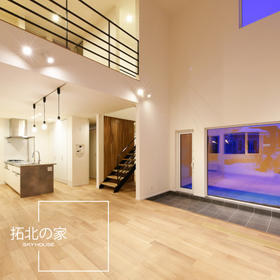 札幌市北区 × 大きな吹抜け × オープンハウス