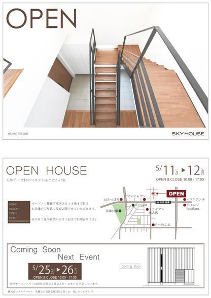 東区伏古 × オープンハウス × タイルテラス