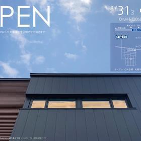 次回は札幌市南区藤野にてオープンハウス☆