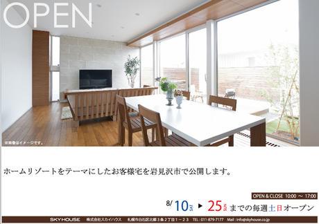 開放感のあるリビングとテラス ・ 岩見沢にてオープンハウス開催中