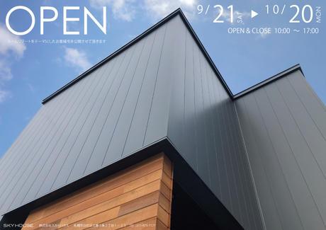 札幌市豊平区にてオープンハウスイベントを開催します。
