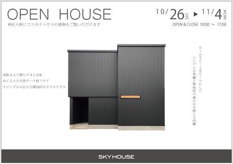 札幌市西区八軒にてオープンハウスイベント開催中