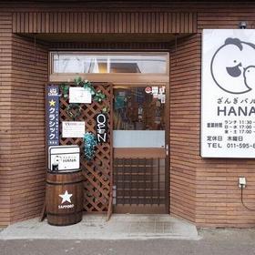 ざんぎバル HANA☆ ~北郷1条4丁目付近のお店~