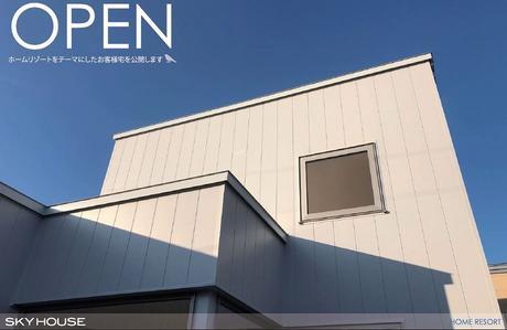 東区北47条にてオープンハウス開催!