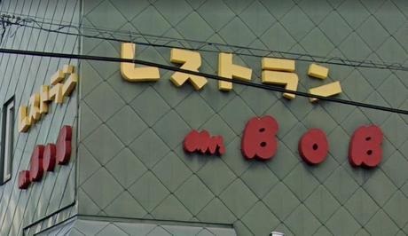 野幌老舗洋食店 Restaurant Mr BOB
