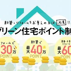 グリーン住宅ポイント制度が始まります